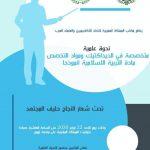 اتحاد الأكاديميين والعلماء العرب – مكتب المملكة المغربية ينظم ندوة علمية بعنوان متخصصة في الدايداكيتيك ومواد التخصص مادة التربية الاسلامية انموذجاً