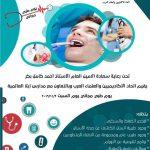 يقيم اتحاد الأكاديممين والعلماء العرب وبالتعاون مع مدارس آيلا العالمية يوم طبي مجاني